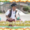 くりぃむナンチャラの神企画「ミニスカート陸上2017」にくりぃむしちゅーのコンビ愛を見た
