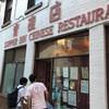Supper Inn 中華街のレストラン