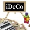 【iDeCo】確定拠出年金 企業型から個人型への移換手続き【海外居住者】