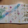 【名古屋市北区】限定御朱印がかわいいと話題の「別小江神社」