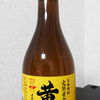 完熟黄金千貫使用焼酎 黄猿を飲んでみた【味の評価】