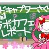 カードキャプターさくら【さくら展】コラボカフェレポート