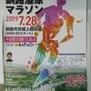 【マラソン】釧路湿原マラソン・30km、2時間12分06秒で完走