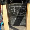 【テイクアウト】板橋こども動物園近くの「クランクビール」
