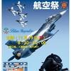 今年も岐阜基地航空祭が行われるよ!