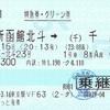 スーパー北斗23号 特急券・グリーン券