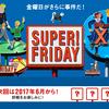 【SUPER FRIDAY 第3弾】6月はセブン-イレブン!