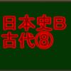 天平文化について センターと私大日本史B・古代で高得点を取る!