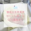 【極低出生体重児】NICU入院からGCU退院まで