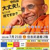 ☆7/21(月・祝)大阪『ブッダの冥想実践会』受付開始!(5/26 更新)