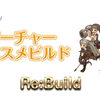 【Re:build】キャノニア
