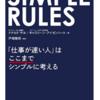 迷った時の基本ルールを決めてみよう | 「シンプル・ルール」(SIMPLE RULES)