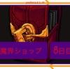 ダンジョンメーカー8日目「魔界ショップ?」攻略⁉︎ 2018/06/05 #ダンジョンメーカー