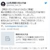【朗報】台風12号の接近で順延になっていた隅田川花火大会は29日午後7時からの開催が決定!台風による順延は1997年第20回大会以来史上2回目!!