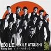 いつかきっと…/EXILE ATSUSHI