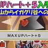 MAXUPハート+5入手方法  モミジ山からイガグリ谷への進み方 【ペーパーマリオ オリガミキング】 #22
