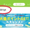 継続中☆ポイ活【POWL】にて300円分換金!今月2回目