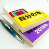 なぜか続けられる文庫本の日記帳「マイブック」