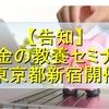 【告知】お金の教養セミナー【東京都新宿開催】