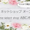 7/2オープン!完全無添加オーガニックコスメ【ABCオーガニック】のコンセプト