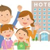 子連れ旅行でホテル泊!準備するもの・注意することは?