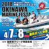 沖縄マリンフェスタ2018