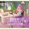 【月末報告】5月末は始まりの季節。