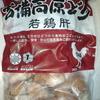 業務スーパー 吉備高原どり若鶏きも1kg398円(税抜)