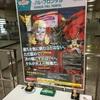JR東日本ガンダムスタンプラリー2020の全駅(65駅)を1日で回ってみた その2