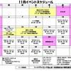 ☆11月のイベントスケジュールと利用制限のお知らせ☆