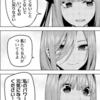 『五等分の花嫁』ベストエピソードセレクション