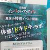 2016/7/29 みて・きいて・さわって「体感!ドキドキ・ラボ」