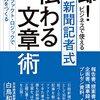 【新刊】 白鳥和生の新聞記者式 伝わる文章術