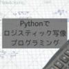 Pythonでロジスティック写像 カオスをプログラム