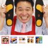 レジェンド松下さんが紹介したGゼロインソール!紹介後30分で売り切れに。再入荷、再販は?