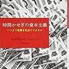 『時間かせぎの資本主義』を読む