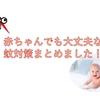 【夏到来❕】赤ちゃんでも大丈夫な【蚊対策】まとめました!