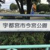 【宇都宮市】今宮公園に行ってきた