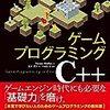 初心者が頑張るゲームプログラミングC++の練習問題3