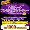【ディズニー】ハウス食品キャンペーン本日スタート!