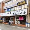 【浜田山】たんたん亭のワンタンメンでしょう