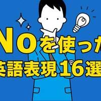 「No」を使ったさまざまな英語表現16選!例文も紹介!