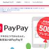 PayPayは「QRコード決済普及」の空気を作ってくれた