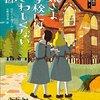 【コージーミステリ図鑑〈29〉】英国少女探偵の事件簿シリーズ:ロビン・スティーヴンス