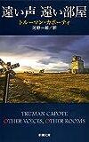 沈む館からの脱出:『遠い声 遠い部屋』 トルーマン・カポーティ 河野一郎訳 新潮文庫 1955年(原著1948年)
