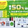 ユニリーバ|最大50%分のLINEポイントバック!キャンペーン