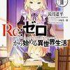 【リゼロ】Re:ゼロから始める異世界生活11巻 あらすじ・感想・ネタバレあり 発売日2016/10/25