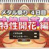 メタル祭り 4日目 特性開花編