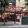 川崎の酒飲みのカフェ、昼から飲めるテング酒場で明るいうちから飲む。