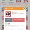 少年ジャンプ+ 定期購読で100%還元!